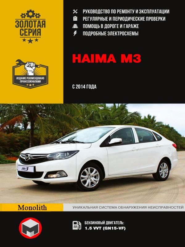 Haima M3 c 2014 г