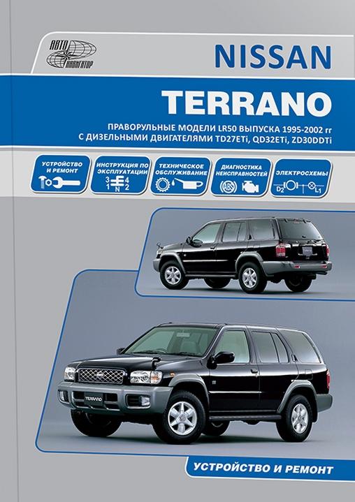 Nissan Terrano с 1995 г