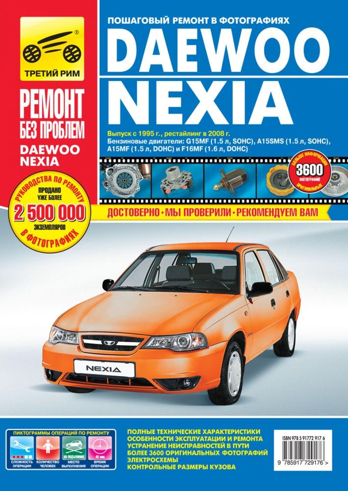 Daewoo Nexia (Дэу Нексия) с 1995 г / с 2008 г в цветных фотографиях