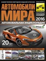 Ежегодный каталог «АВТОМОБИЛИ МИРА-2016» В наличии. Купить (заказать) книгу.