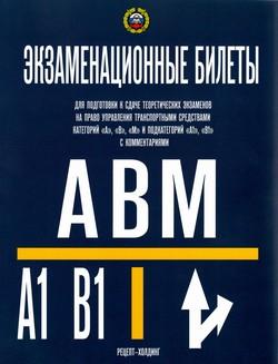Экзаменационные билеты А В М А1 В1  от 1 февраля 2021 г издательства Рецепт-Холдинг
