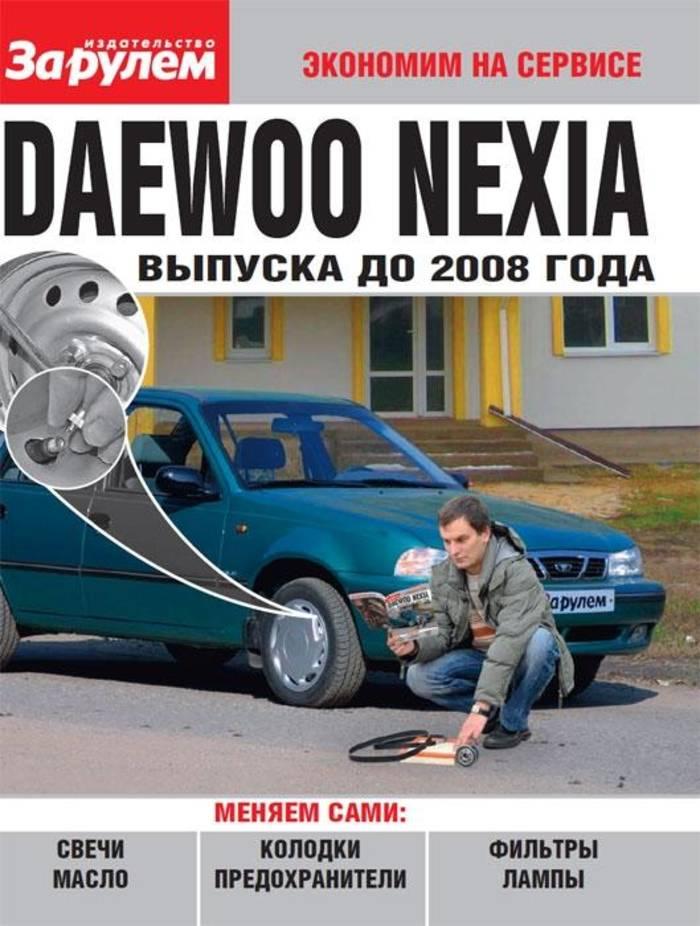 Daewoo Nexia до 2008 г