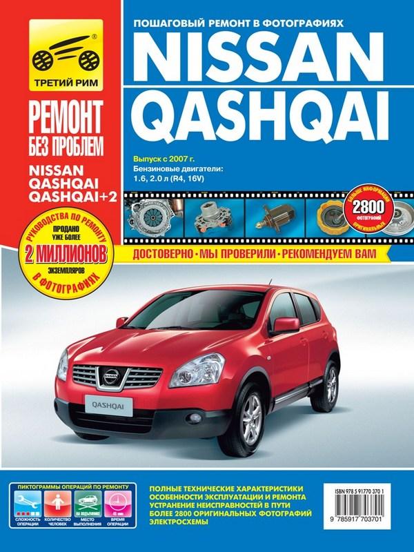 Nissan Qashqai с 2007 г в цветных фотографиях